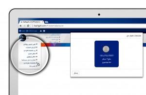راهنمای بآشگاه مشتریان آگاه، کارگزاری آگاه، ورود به بآشگاه، نحوه ثبت نام در بآشگاه مشتریان، عضویت در بآشگاه، تغییر عکس پروفایل، منوی کاربری بآشگاه، نوار ابزار بآشگاه، محاسبه ریال و امتیاز بآشگاه، انتقال امتیاز, انتقال ژنولوژی, گزارش امتیازات, تراز ریال وهزینه,