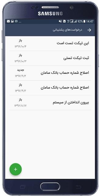 ثبت تیکت در اپلیکیشن آساتریدرآگاه