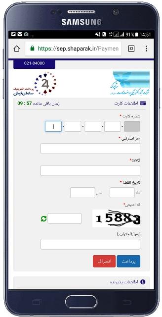 ثبت درخواست شتابی و انتقال به سایت بانک