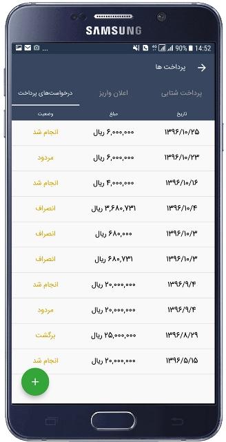 لیست درخواستهای پرداخت