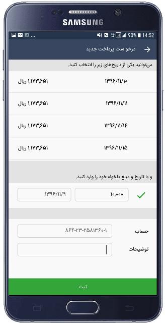 ثبت درخواست پرداخت در اپلیکیشن آساتریدرآگاه