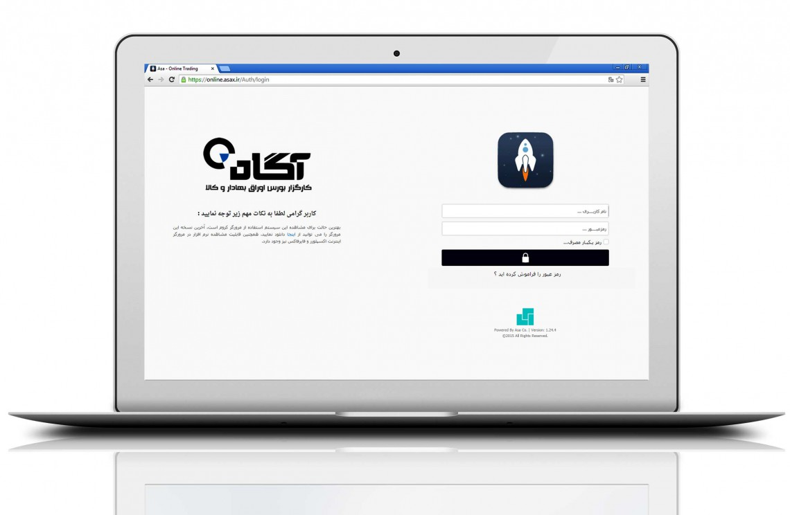 راهنمای نسخه وب نرم افزار معاملات برخط  آسا