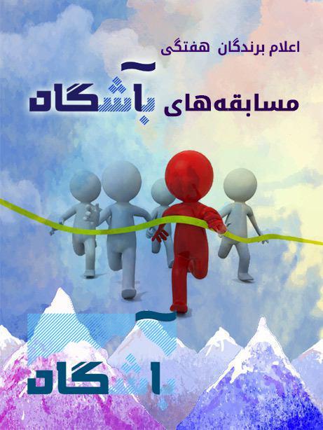 نتایج برندگان مسابقه هفته چهارم خرداد ماه ۱۳۹۵