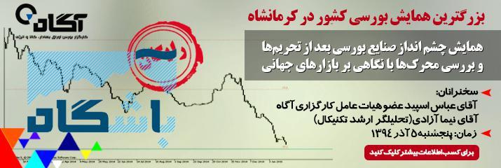 بزرگترین همایش بورسی کشور در کرمانشاه به همراه تصاویر و گزارش برگزاری