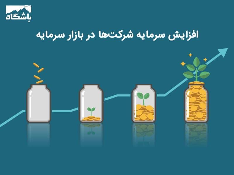 افزایش سرمایه شرکت ها در بازار سرمایه