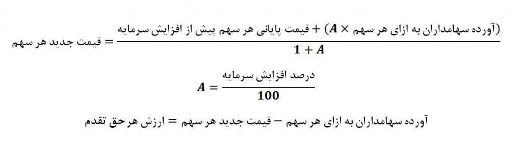 فرمول محاسبه قیمت جدید هر سهم