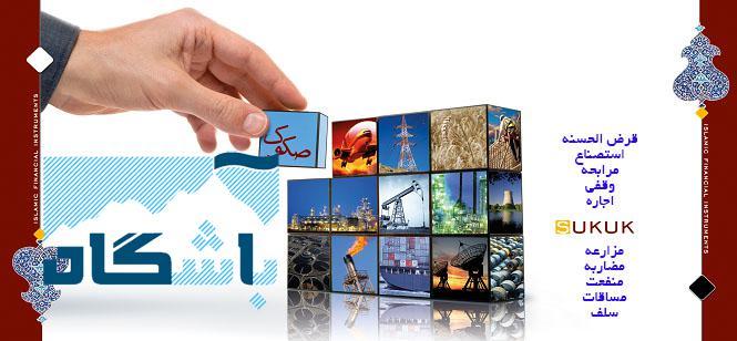 انواع اوراق بهادار, بورس اوراق بهادار, کد معاملات بورس, اوراق مشارکت, اوراق بدهی, اوراق قرضه, سهام عادی, سهام ممتاز, سهام جایزه, حقد تقدم سهام, ویژگی های سهام, کارگزاری آگاه, بآشگاه مشتریان آگاه, اوراق بهادار اسلامی, اوراق قرضه با درآمد ثابت, تامین مالی شرکتها, اوراق مشتقه, اختیار معامله, آتی کالا, آتی سهام
