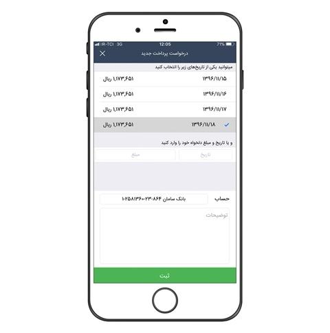 ثبت درخواست تقاضای وجه در اپلیکیشن آساتردیرآگاه