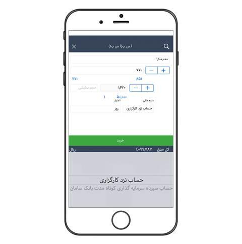 پنل ثبت سفارش در اپلیکیشن آسا