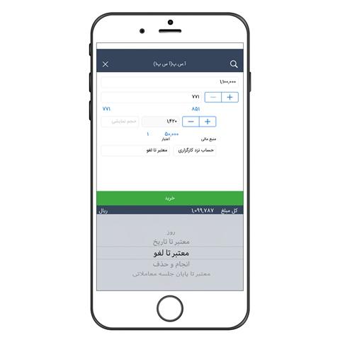 انواع اعتبار در پنل ثبت سفارش اپلیکیشن آسا