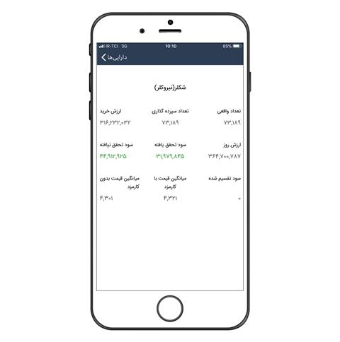 نمایش جزییات دارایی در اپلیکیشن آسا