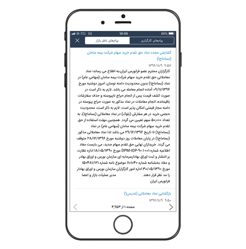 پیامهای ناظر در اپلیکیشن