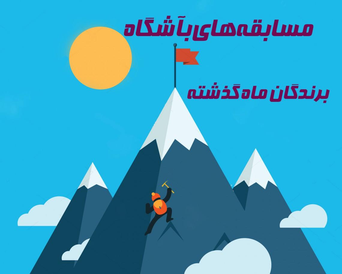 نتایج برندگان مسابقه بهمن ماه بآشگاه و هفته پایانی آن