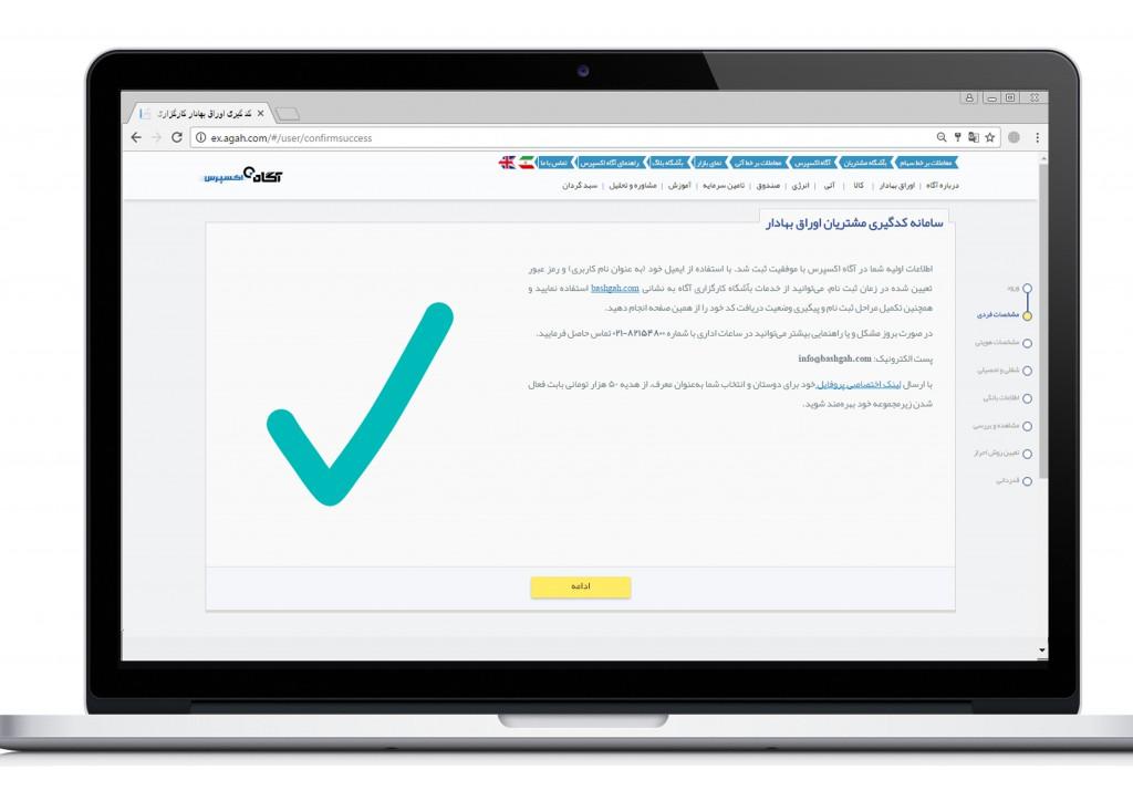 کدگیری حضوری در محل, آگاه اکسپرس, دریافت غیرحضوری کد معاملاتی بورس از کارگزاری آگاه, ثبت نام در بآشگاه, کارگزاری آگاه,