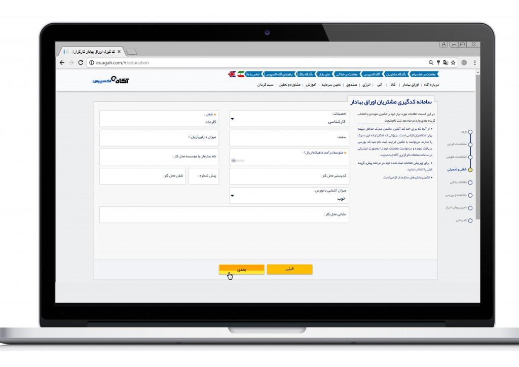 تصویر شماره 9: تکمیل اطلاعات شغلی و تحصیلی برای دریافت کد بورسی و آنلاین در سامانه آگاه اکسپرس