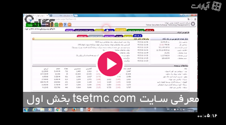 معرفی سایت tsetmc.com