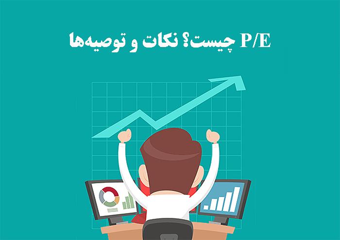 نسبت P/E چیست؟ نکات و توصیههای مرتبط