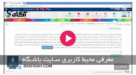 معرفی محیط کاربری سایت بآشگاه