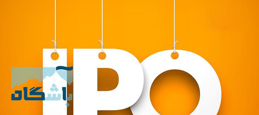 عرضه اولیه, کارگزاری بورس اوراق بهادار, معامله گران آنلاین, بورس اوراق بهادار, تخصیص عرضه اولیه, حجم معاملات نرمال بورس اوراق بهادار,قوانین عرضه اولیه, روش های متداول عرضه اولیه
