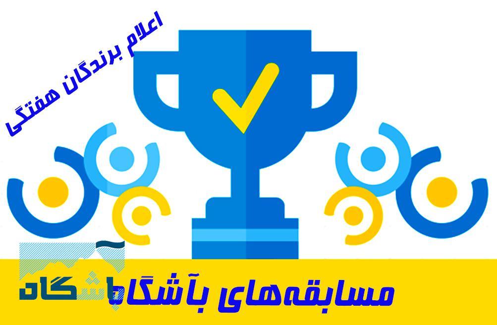 نتایج برندگان مسابقه هفته سوم بهمن ماه ۱۳۹۵
