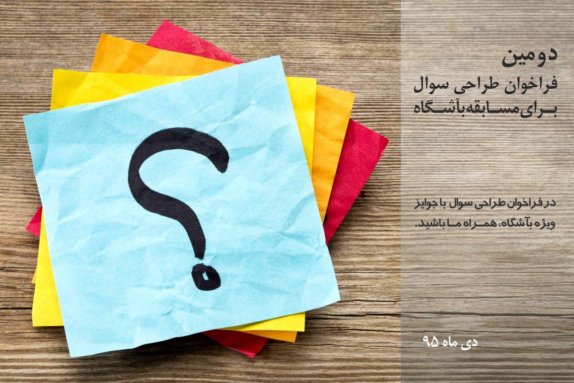 دومین دوره فراخوان طراحی سوال برای مسابقات بآشگاه