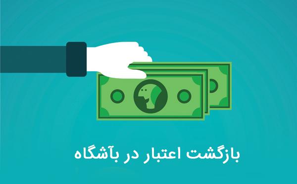 سرویس جدید اعتبار معاملاتی آگاه: بازگشت اعتبار مصرف نشده!