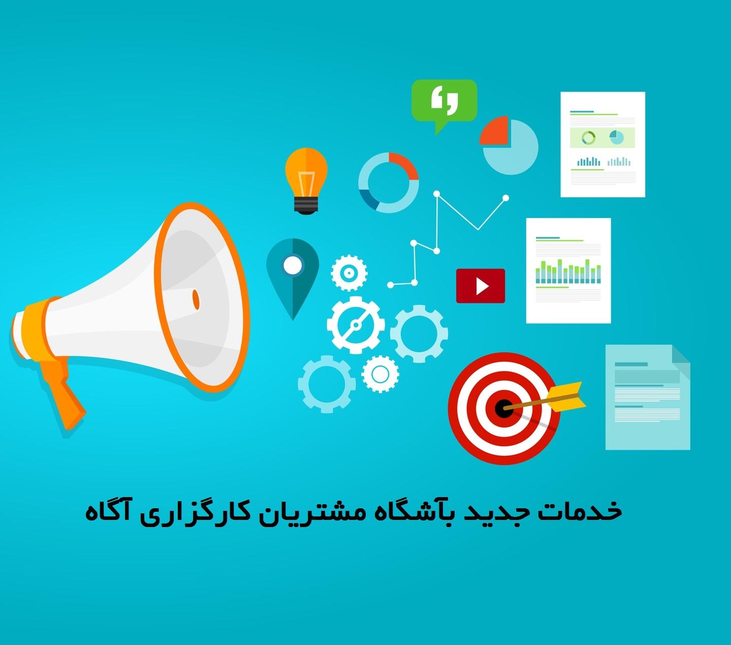 خدمات جدید بآشگاه مشتریان آگاه و تغییرات مهم آن