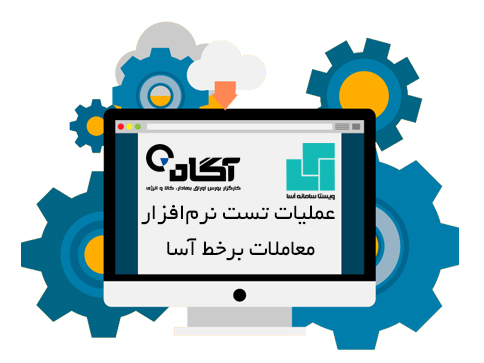 انجمن همراهان آگاه: آزمایش هسته معاملاتی نرم افزار برخط آسا