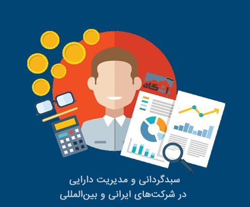 مدیریت دارایی در شرکت های دارایی