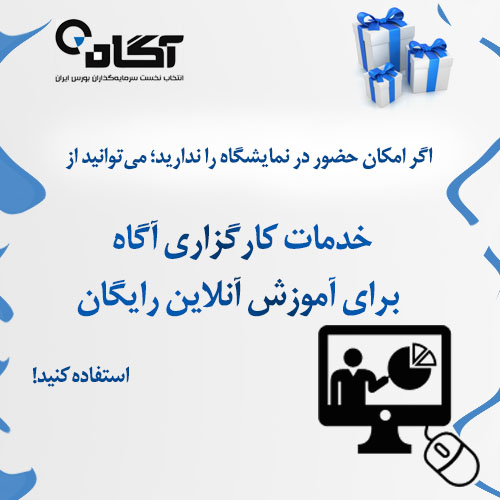 خدمات کارگزاری آگاه برای آموزش آنلاین رایگان ویژه نمایشگاه