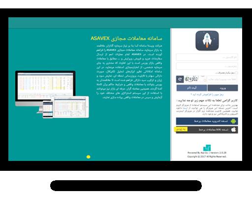 رونمایی از نرم افزار های جدید کارگزاری آگاه در نمایشگاه بورس، بانک و بیمه ۹۶