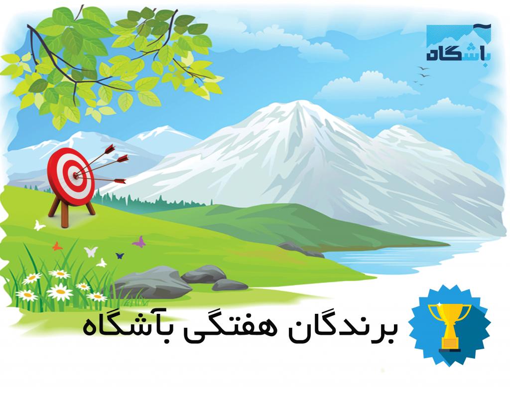 برندگان مسابقه نما به نما نتایج برندگان مسابقه هفته سوم فروردین ماه ۱۳۹۷ - بآشگاه ...