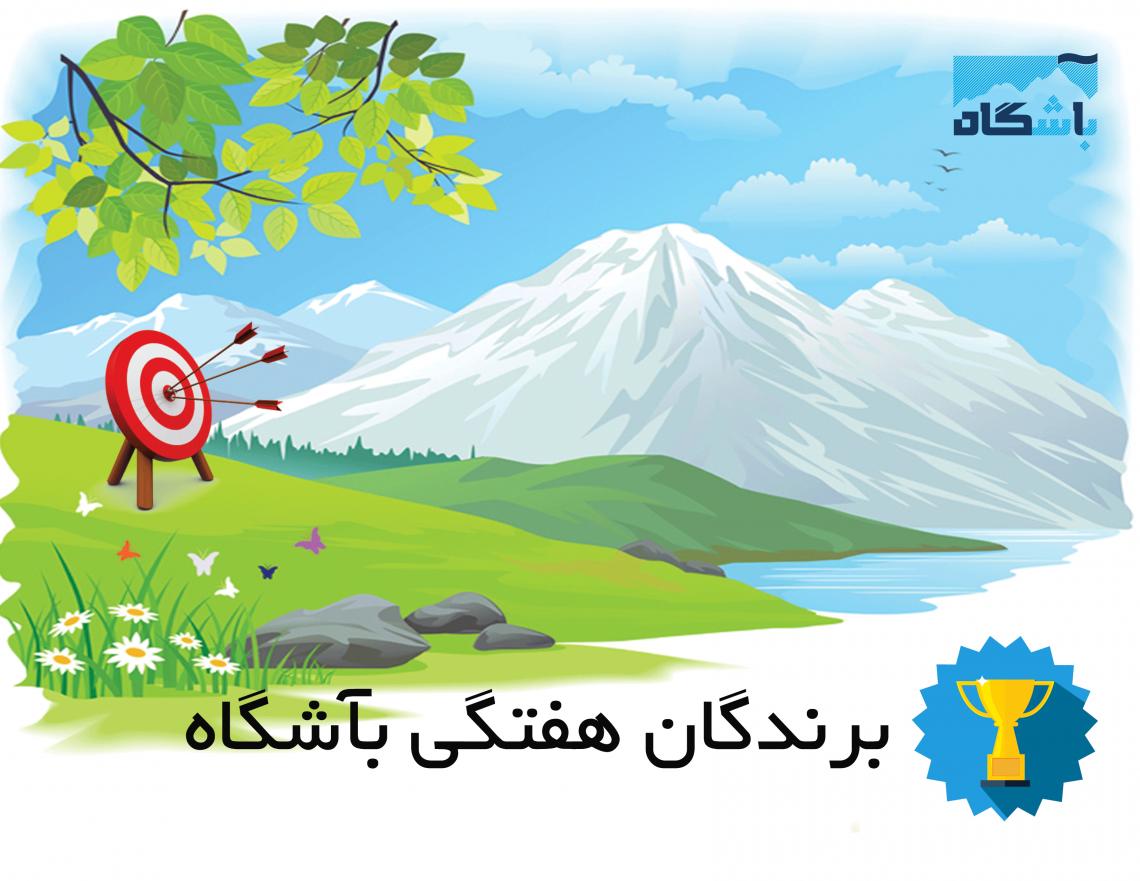 نتایج برندگان مسابقه هفته سوم دی ماه ۱۳۹۶