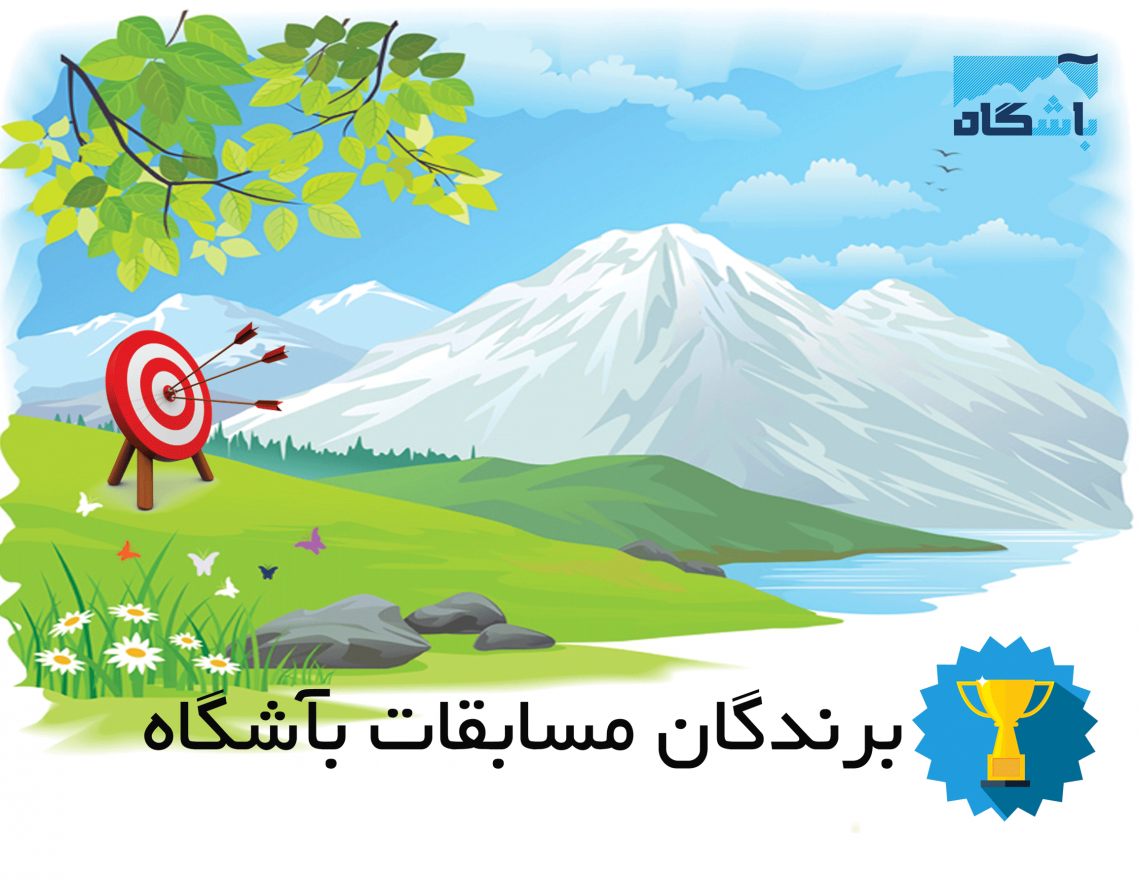 نتایج برندگان مسابقه خرداد ماه ۹۶ بآشگاه و هفته پایانی آن