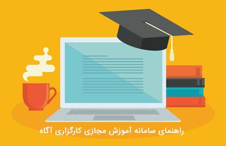 راهنمای آموزش مجازی