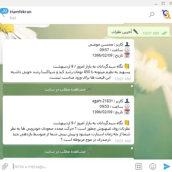 آخرین نظرات کاربران