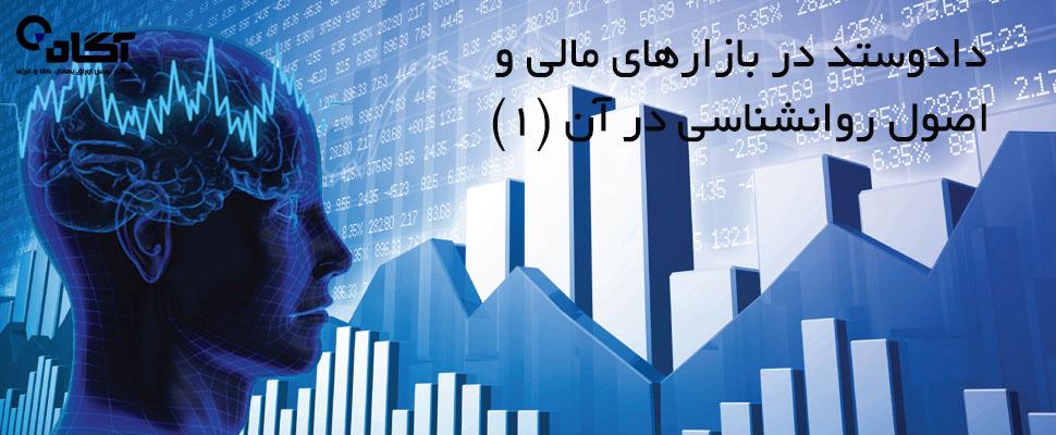 دادوستد در بازارهای مالی و اصول روانشناسی در آن (۱)