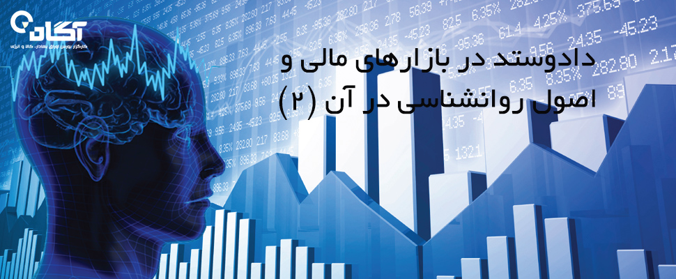 دادوستد در بازارهای مالی و اصول روانشناسی در آن (۲)