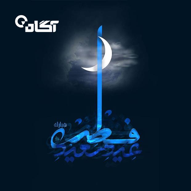کمپین مسابقات بآشگاه مشتریان کارگزاری آگاه به مناسبت عید فطر
