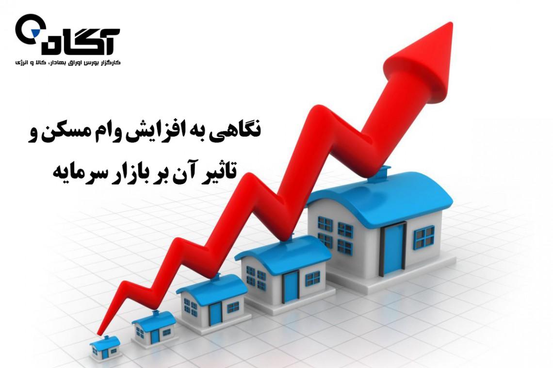نگاهی به تأثیر افزایش وام مسکن در بازار سرمایه