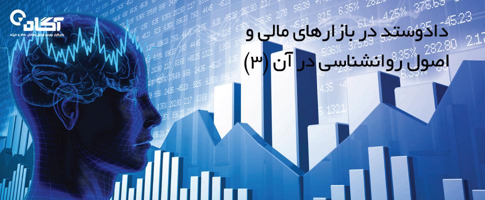 دادوستد در بازارهای مالی و اصول روانشناسی در آن (3)
