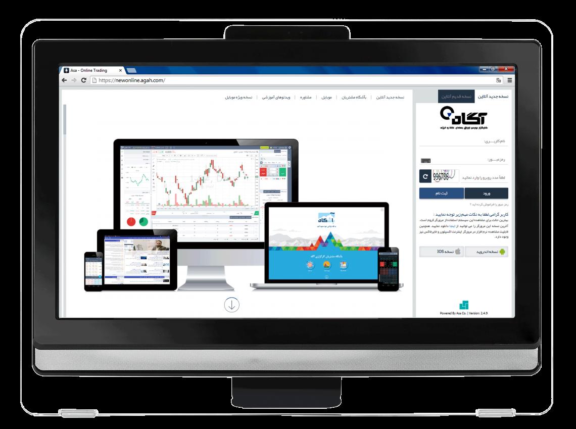 راهنمای نرم افزار معاملات برخط آساتریدرآگاه (نسخه جدید)