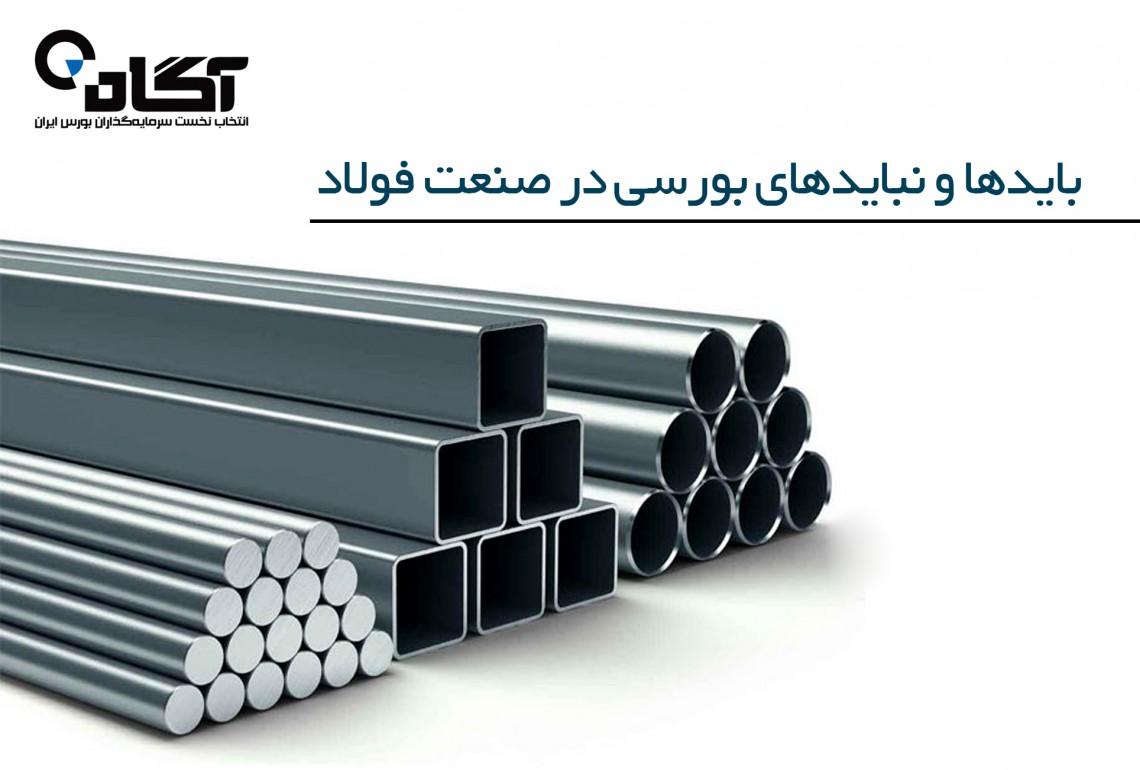 بایدها و نبایدهای بورسی در صنعت فولاد