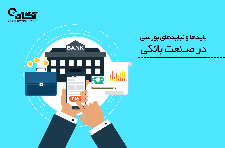بایدها و نبایدهای بورسی در صنعت بانکی