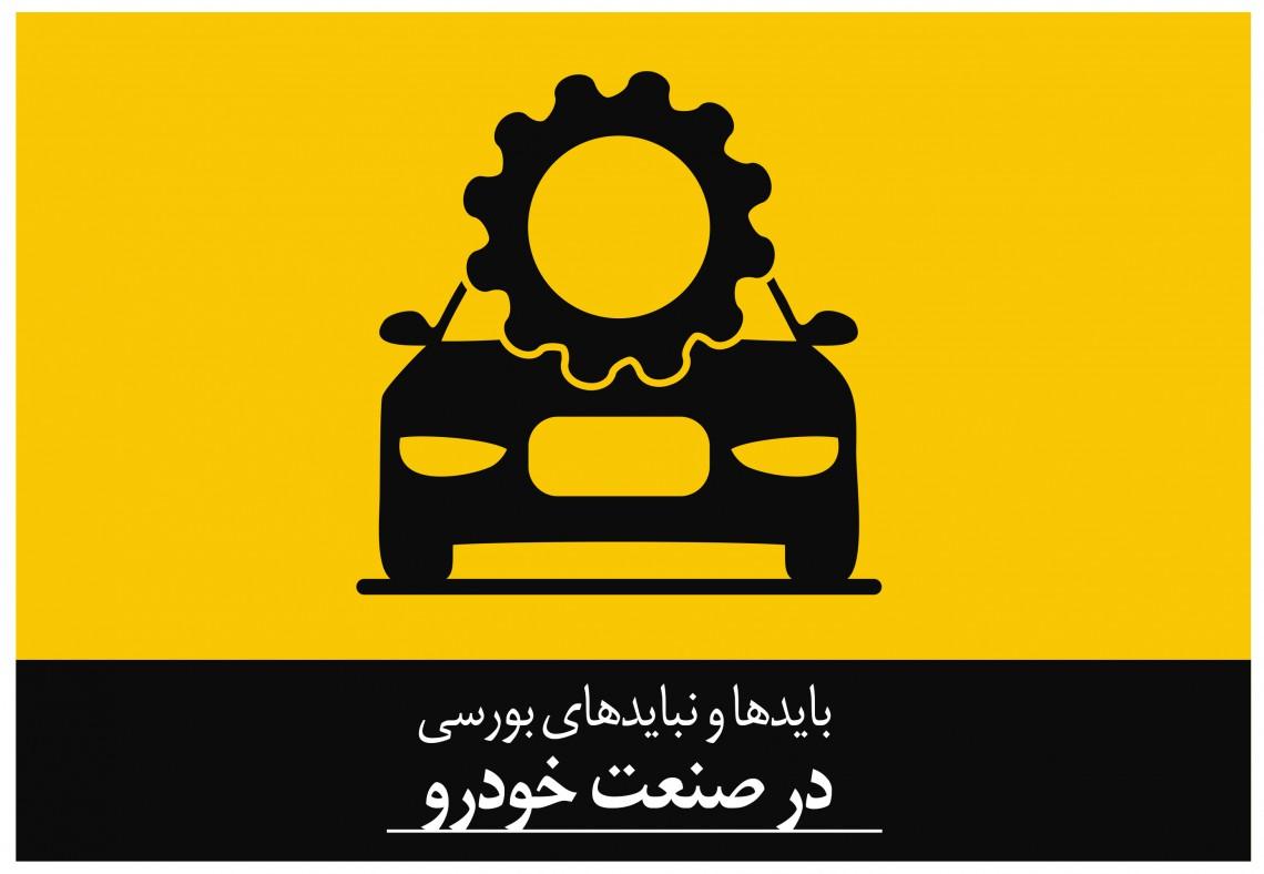 بایدها و نبایدهای بورسی در صنعت خودرو