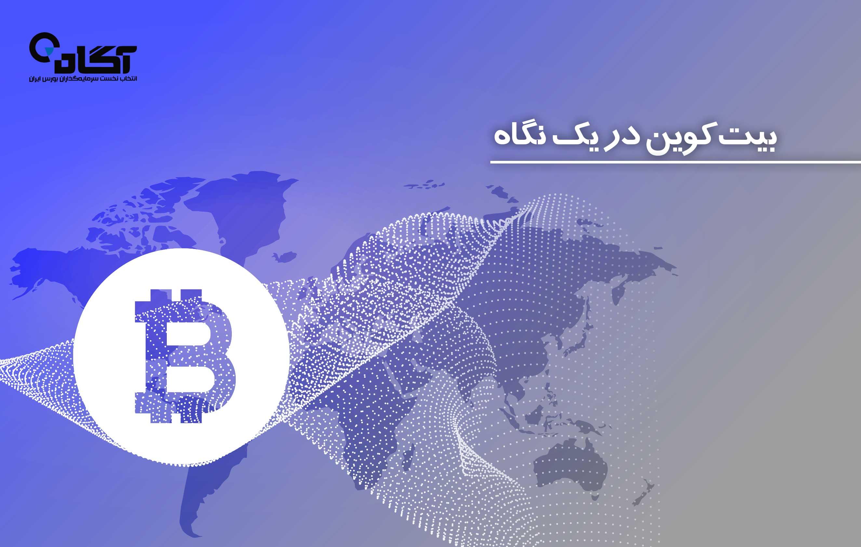 بیتکوین (Bitcoin) در یک نگاه