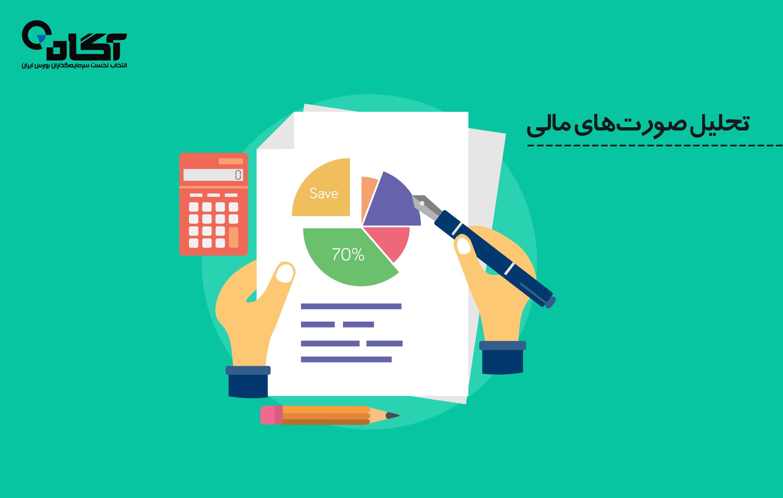 تحلیل صورتهای مالی (۱)