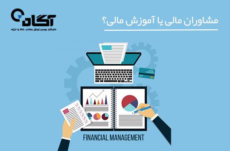 آموزش مالی یا مشاوران مالی