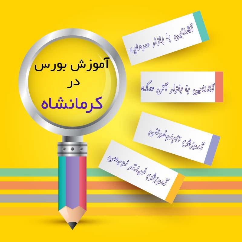 کلاس آموزش بورس در کرمانشاه