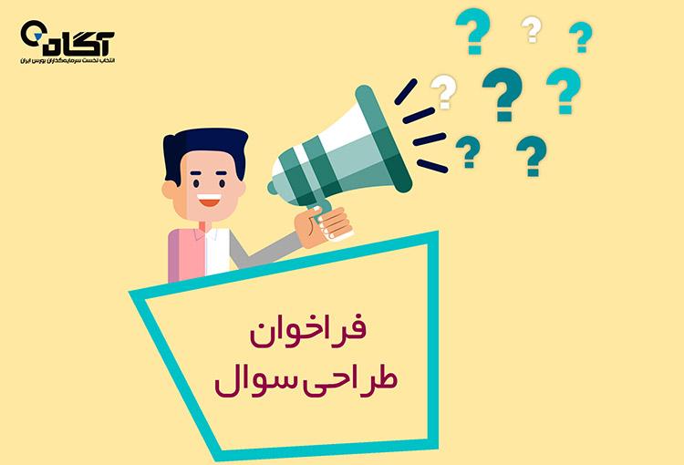 فراخوان طراحی سوال در بآشگاه مشتریان کارگزاری آگاه